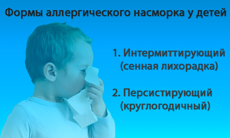 Аллергический насморк у ребенка симптомы и лечение